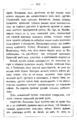 Evgeny Petrovich Karnovich - Essays and Short Stories from Old Way of Life of Poland-367.png