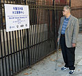 FEMA - 32765 - New York resident stops to read a FEMA sign.jpg