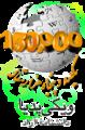 Fa Wikipedia-logo 1500000 4 32.png