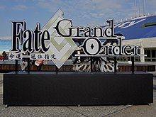 Fate Grand Order logo light box 20180101.jpg