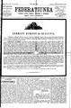 Federațiunea 1873-06-21, nr. 48.pdf