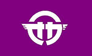Oga, Akita - Image: Flag of Oga Akita