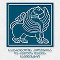 Georgian Ministry of Culture logo.jpg