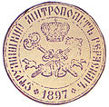 Gerasim of Strumica Seal.JPG