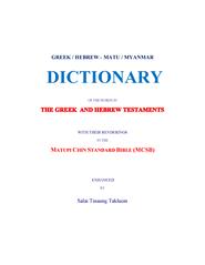 File:Greek Matupi Dictionary png - Wikimedia Commons