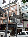 HK 上環 Sheung Wan 歌賦街 Gough Street 善慶街 Shin Hing Street name signs Nov 2016 Plaza.jpg