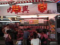 HK Central Gage Street meat shop Aug-2012.JPG