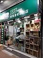 HK SYP 西營盤 Sai Ying Pun 般咸道 31 Bonham Road 新聯大廈 shop October 2020 SS2 03.jpg