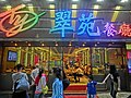 HK Sai Ying Pun 西環正街 Centre Street 翠苑餐廳 Tsui Yuen Restaurant LED sign May-2013 visitors.JPG