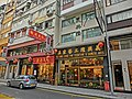 HK Sheung Wan Hollywood Road 義興隆家具 Yee Hing Loong Fine Furniture & Chinese Arts shop Mar-2013.JPG