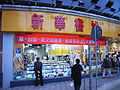 HK Wanchai Xin Hua Book City.JPG