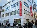 Higashi-Nippon Bank Mizue Branch.jpg