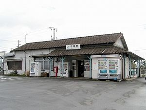 Higata Station - Image: Higata St