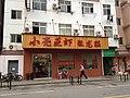 Hongshan, Wuhan, Hubei, China - panoramio (12).jpg