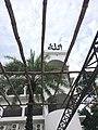 IMG Hazrat Shah Jalal Mazar 02 Syh.jpg