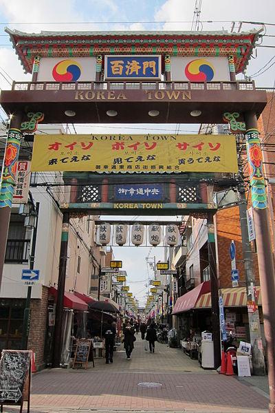 File:Ikuno Korea Town04.jpg