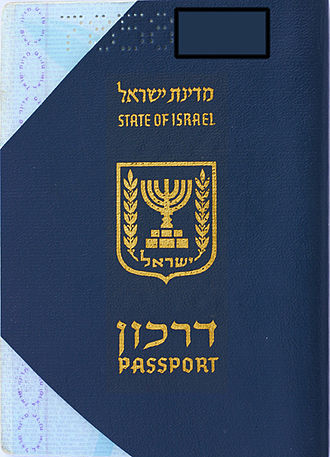 Israeli passport - The front cover of a contemporary Israeli non-biometric ordinary passport (Corners of cover cut off   — the document revoked / cancelled)
