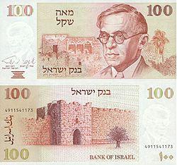 Israel 100 Shekel 1979 Obverse Reverse Jpg