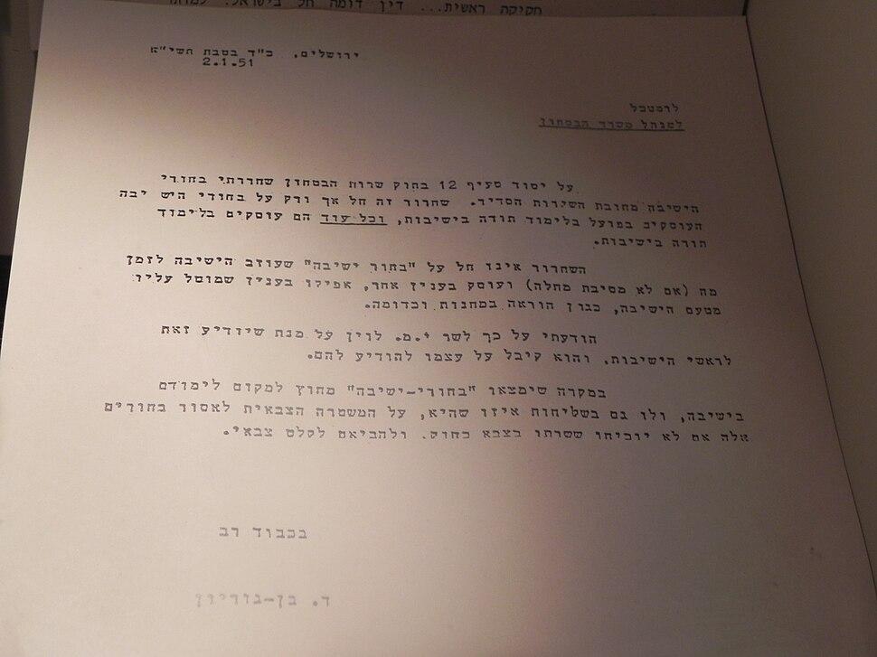 Israel supreme courtDSCN1081