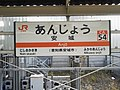 JR-Anjo-station-board.jpg
