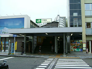 JREast-Tokaido-main-line-Hiratsuka-station-south-entrance.jpg