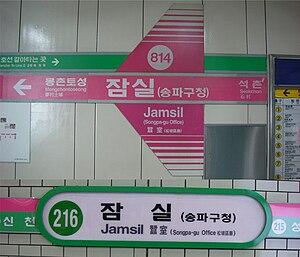 Jamsil Station - Jamsil Station