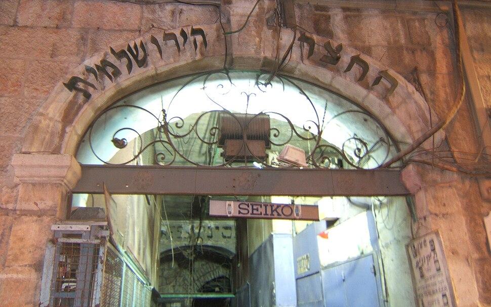 Jerusalem 31 Jaffa Road 03