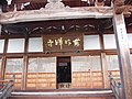 Jigenji Temple in Niihama City (1) - panoramio.jpg
