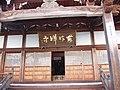 Jigenji Temple in Niihama City (1) - panoramio.jpg