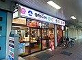 KITCHEN ORIGIN Kawachieiwa store.jpg