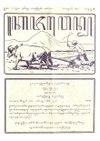 Kajawen 04 1928-01-14.pdf
