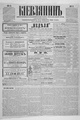 Kievlyanin 1898 05.pdf