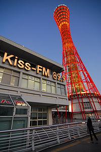 兵庫エフエム放送本社と神戸ポートタワー