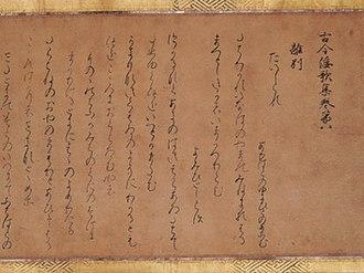 Mōri Museum - Image: Kokin Wakashu Mori