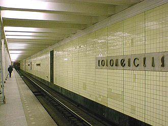 Kolomenskaya (Moscow Metro) - Station platform