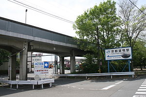 Kyoto Freight Station entrance.JPG