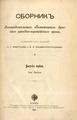 Lex Salica (1906).pdf