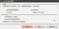 LibreOffice 3.4 - Security options and warnings dialog - zh-CN.png