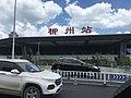 Liuzhou Railway Station, 2018.jpg
