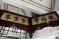 Lui Seng Chun, wood plaque (Hong Kong).jpg