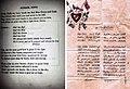 Majeedhiyya-School-Songs.jpg
