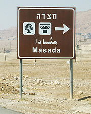 Highway sign near entrance to Masada.