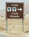 Masada road sign.jpg