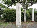 Matsumoto Kamejirō's Birthplace.jpg