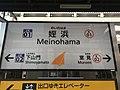 Meinohama Station Sign 3.jpg