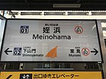 Meinohama Station Sign 3.jpg