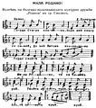 Mila Rodino - 1937 or 1938, music sheet.jpg