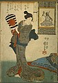 NDL-DC 1311771-Utagawa Kuniyoshi-七婦久人-crd.jpg