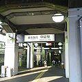 Nakanobu Station (Tokyu).jpg
