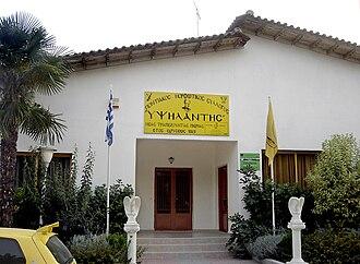 Nea Trapezounta, Pieria - The cultural club of Nea Trapezounta